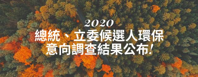 2020總統、立法委員候選人環保意向調查結果出爐了!