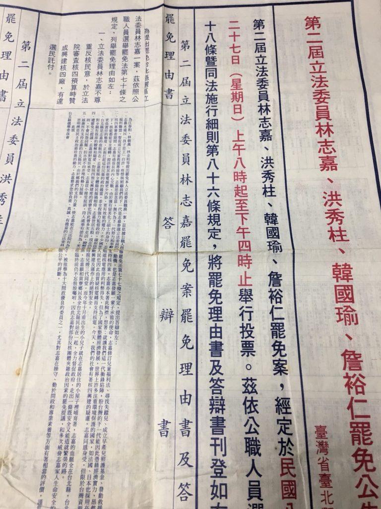 25年前環盟提出的罷免韓國瑜等擁核立委的罷免公報