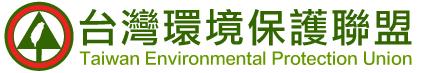 台灣環境保護聯盟