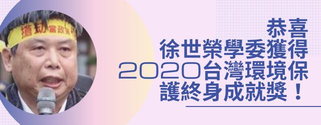 恭喜徐世榮學委獲得2020台灣環境保護終身成就獎!