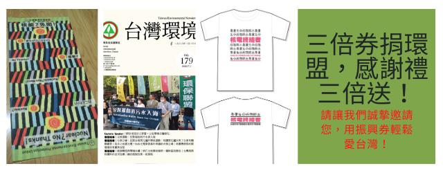 請讓我們誠摯邀請您,用振興券幫助台灣的環境超前部署!