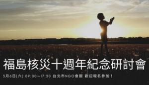 福島核災十週年紀念研討會活動,歡迎報名參加!