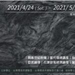 《台灣環境》182期已出刊!