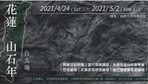 花蓮山石年展──台北,台大場(暨台灣東部環境論壇)