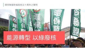 台灣環保聯盟對福島核災十周年之呼籲、聲明–「能源轉型 以綠廢核」