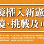 台灣新憲論壇〈環境權入新憲法的困境、挑戰及可能〉開始報名