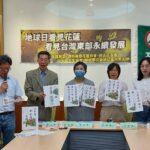 「地球日看見花蓮、看見台灣東部永續發展」記者會會後新聞稿